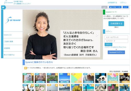 日本最大級のコミュニティーサイト「5years」