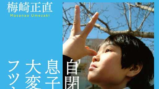 『自閉症の息子をめぐる大変だけどフツーの日々』梅崎正直著