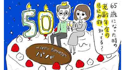 夫50歳の誕生日にはお金の話をしよう…ねんきん定期便から見える老後の家計