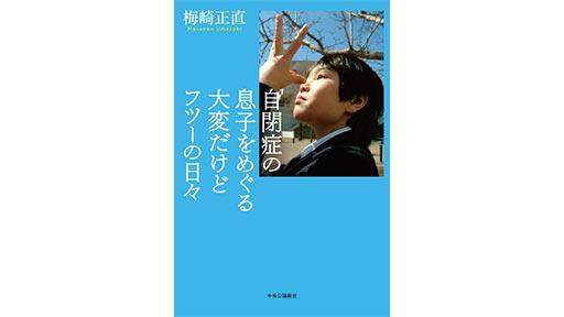ヨミドクターコラムを書籍化 梅崎正直著「自閉症の息子をめぐる大変だけどフツーの日々」を10人に