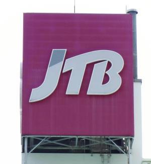 JTBが本社ビルなど2棟売却、数百億円規模か…コロナ禍で業績悪化