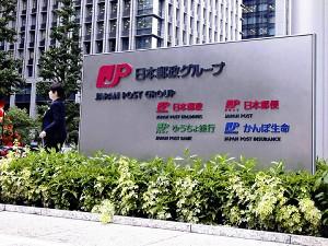 横浜の郵便局でクラスター、局員29人感染し濃厚接触者は88人…郵便物の配達を休止