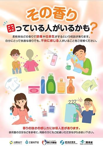 「香害のないくらし」ブックレットを発行 日本消費者連盟