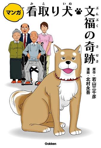ヨミドクターにコラム連載中の若山三千彦さん原作「マンガ 看取り犬・文福の奇跡」を5人に
