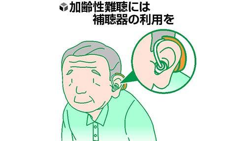 幸福長寿のすすめ(12)眼科や耳鼻科 積極受診を