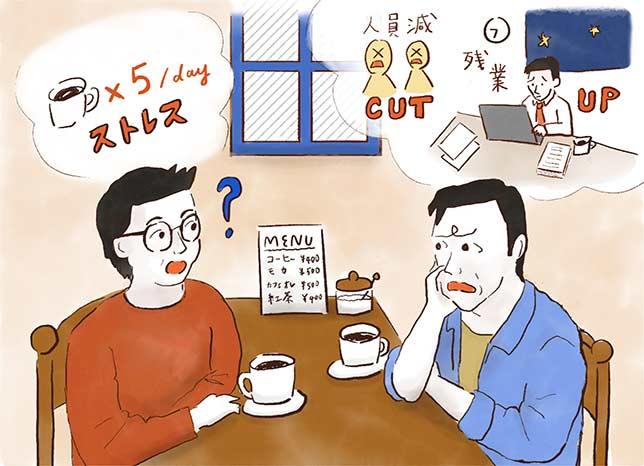 自分ではわかりにくいストレス過剰……コーヒーの飲み方が変わるのもサイン