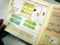 四国がんセンターの「家族性腫瘍相談室」のパンフレット