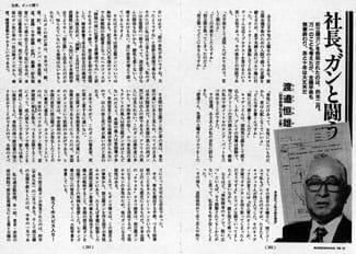 文芸春秋に掲載された渡辺主筆のがんの記事(1998年10月号)