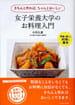 ヨミドク健康レシピ_女子栄養大学20120727book
