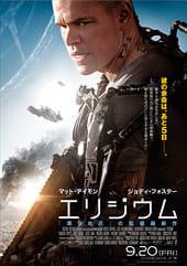 山口デスクの「ヨミドク映画館」_20130912_エリジウム_poster