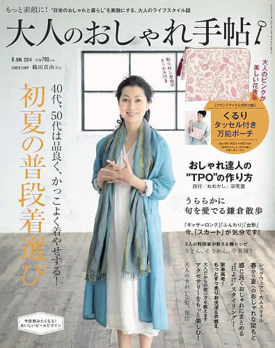 50~60代 輝かす女性誌\u2026「脱シニア」続々登場  yomiDr. / ヨミドクター(読売新聞)